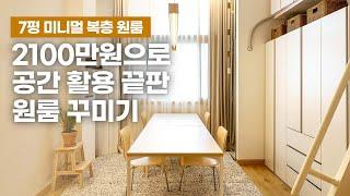오래된 7평 복층 원룸 오피스텔 꾸미기!!(feat. …