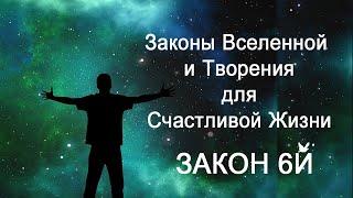 7 Законов Вселенной Для Счастливой Жизни Закон Шестой