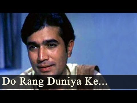 Do Raaste - Do Rang Duniya Ke Aur Do Raaste - Mukesh
