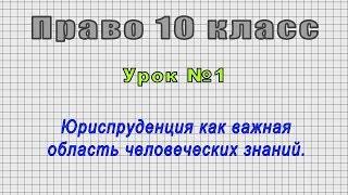 Право 10 класс (Урок№1 - Юриспруденция как важная область человеческих знаний.)