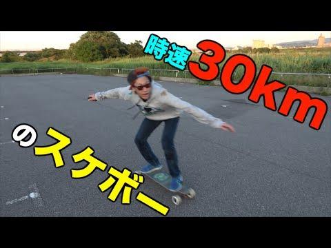 �完全�コナン】30km/h�走れる電動スケートボード���