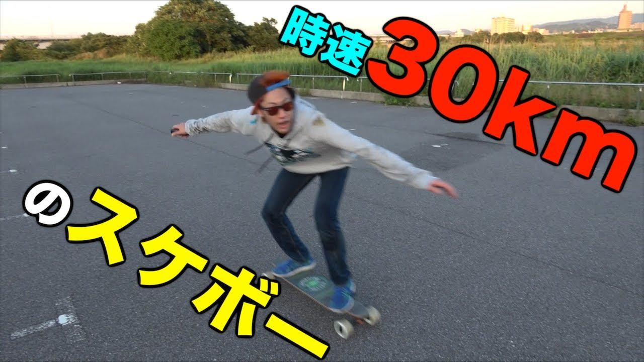 【完全にコナン】30km/hで走れる電動スケートボード!!!