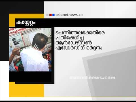 Anderson who criticized Ramesh chennithala beaten by youth congress activists