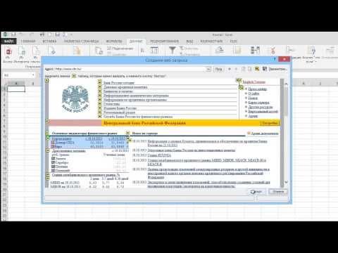 Импорт курса валют с сайта ЦБ в Excel