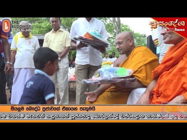 Susandesha News | 2021-05-12 | 8.30 PM | සුසංදේශ පුවත් විකාශය