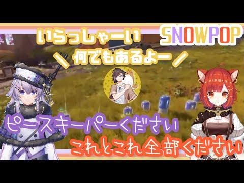 【SNOWPOP切り抜き】何でも屋さんと何でも欲しがるプテボラ【APEX LEGENDS】