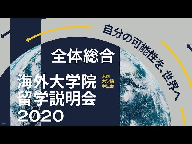 2020夏 全体総合 海外大学院留学説明会