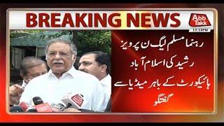 PML-N Leader Pervaiz Rasheed Talks to Media Outside IHC