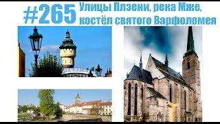 #265 Улицы Плзени, река Мже, костёл святого Варфоломея