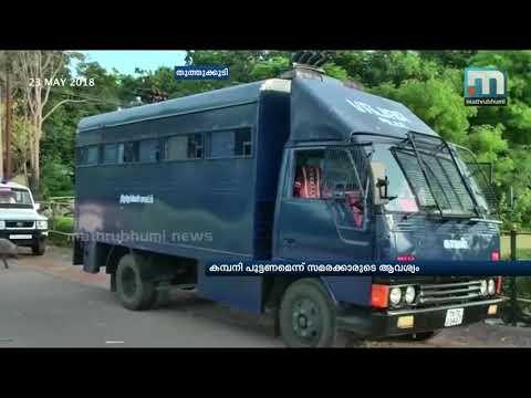 Thoothukudi: People Demand Closure Of Sterlite Company| Mathrubhumi News