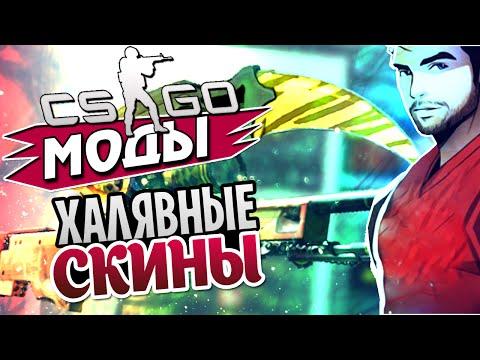 CS:GO Моды - Смена скинов оружия (3v1) CSGO Changer