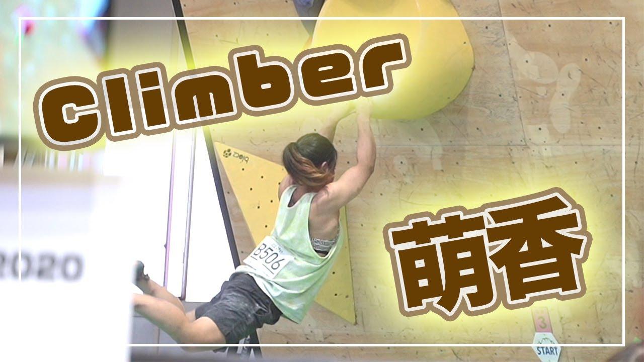 【climber PV】クライマー萌ちゃんのPV