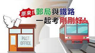 110 郵局考試&鐵路特考》原來 郵局+鐵路可以這樣準備,郵局鐵路雷同考科讓你知道|公職王