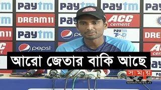 আরো জেতার বাকি আছে, হয়তোবা কালকে আর ১টা বিজয়ের দিন | Mahmudullah Riyad | Bangladesh vs India
