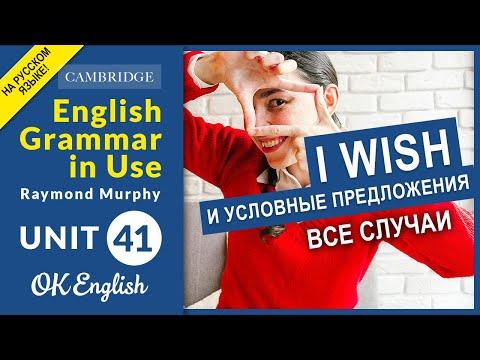 Unit 41 Вся английская грамматика: слово WISH - желаю или  сожалею