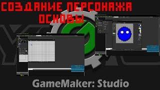 Создание персонажа ч.1 - [Видео урок GameMaker Studio]