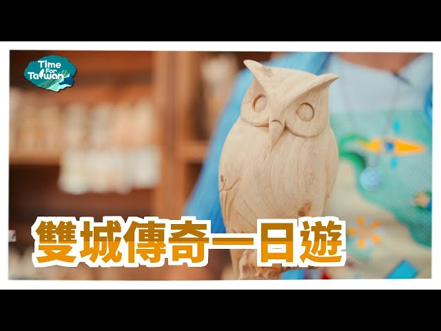 雙城傳奇一日遊|Time for Taiwan - Sanyi Wood Sculpture & Da Jia Mazu One-day Tour