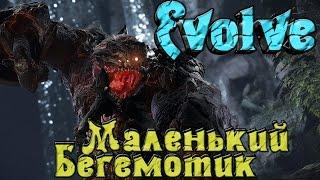 Evolve - ТОЛСТЫЙ БЕГЕМОТ