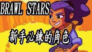 [Brawl Stars攻略]新手必練的角色-Shelly