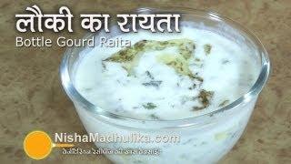 Lauki Raita- Recipes -  Doodhi Raita - Bottle Gourd Raita Mp3