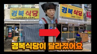 SBS 골목식당 '경복식당' 공릉동 백반집. 확장공사 …