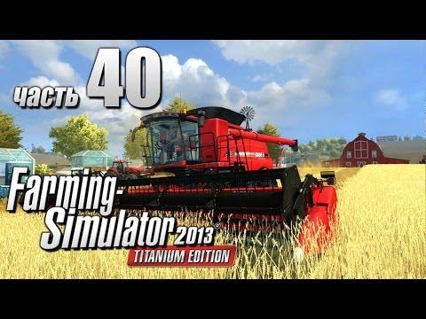 Farming Simulator 2013 ч40 - Еще немного поработаем