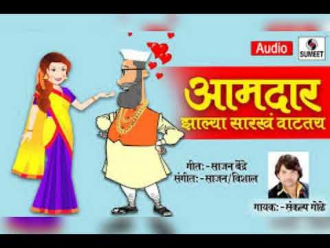 AMDAR ZALYA SARKHA VATTAY Djremix Marathi Mp3 Song
