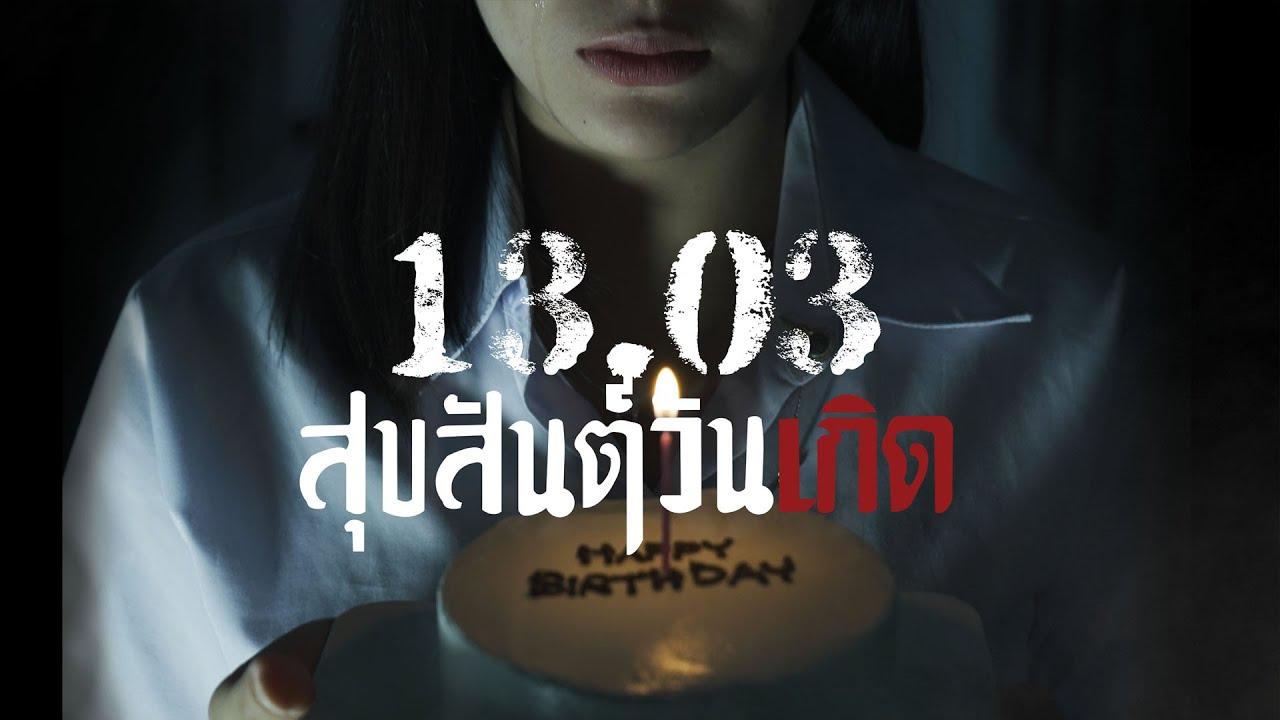Photo of ภาพยนตร์ happy birthday – Happy birthday [ShortFilm-163]