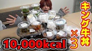 【大食い】3人ですき家のキング牛丼3人前に挑戦!!
