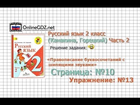Страница 10 Упражнение 13 «Правописание...» - Русский язык 2 класс (Канакина, Горецкий) Часть 2