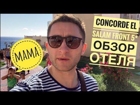 Шикарный Отель на улице СОХО - CONCORDE EL SALAM FRONT 5* Шарм-Эль-Шейх