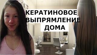 Кератиновое ВЫПРЯМЛЕНИЕ волос ДОМА