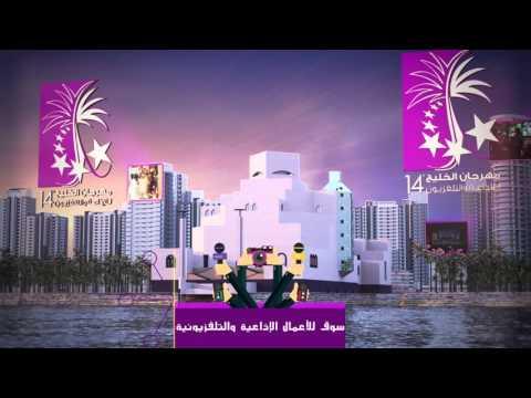 Gulf radio and television festival 14th -برومو مهرجان الخليج للاذاعة والتلفزيون14