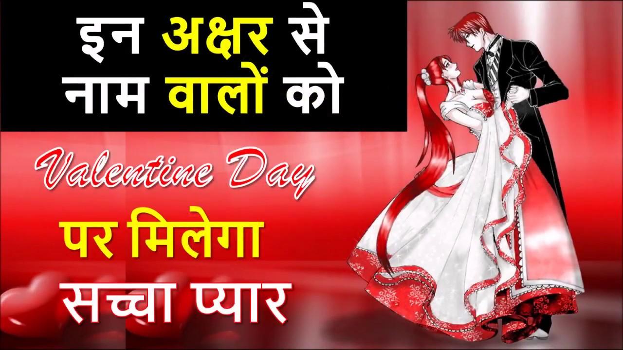 Name Astrology Zodiac Sign True Love February Valentine Day 2018 In