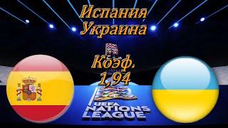 Испания Украина Лига Наций 6 09 2020 Прогноз и Ставки на Футбол