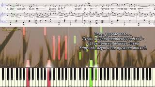 ПОЛЕ... - Я. Френкель (Ноты и Видеоурок для фортепиано) (piano cover) видео