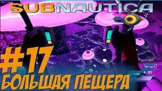 БОЛЬШАЯ ПЕЩЕРА С ГРИБАМИ►Subnautica Прохождение►#17