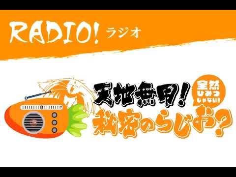 Tenchi Radio 31