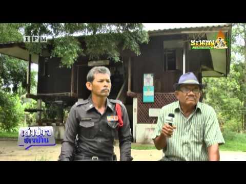 เล่าข่าวชาวบ้าน 13-05-56 08.00 v2