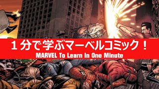1分で学ぶマーベルコミック!:シビル・ウォー thumbnail