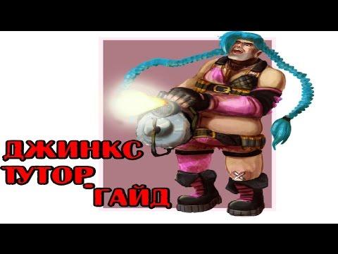 видео: [league of legends] Тутор как тащить за Джинкс