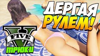 GTA 5 ТРЮКИ | ДЕРГАЯ РУЛЕМ! (GTA 5 Stunts & Fails)