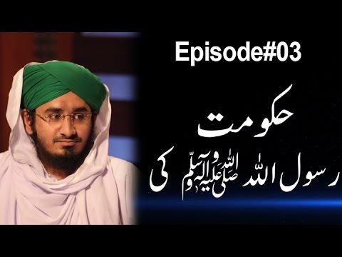 Hukumat Rasool Allah Ki Ep#03 | Aaqa Ka Badal aur Barish Par Ikhtiyar | Madani Channel thumbnail