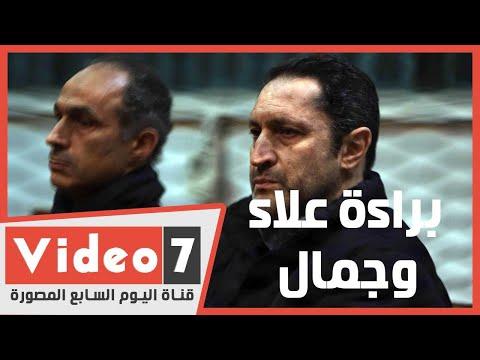 لحظة الحكم ببراءة علاء وجمال مبارك و7 آخرين في -التلاعب بالبورصة-  - 10:00-2020 / 2 / 22