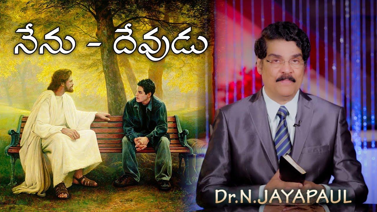 Manna Manaku || నేను - దేవుడు || Me & GOD || Dr.Jayapaul