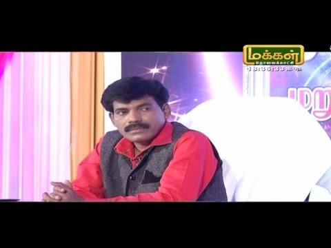 Download ஏ பி முகன் சவால் மறுத்துப் பார் A B MUGHAN Savaal maruthu paar MAKKAL TV 19 3 17