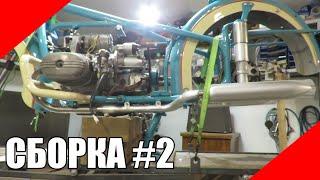 Сборка мотоцикла Урал М62 оппозит CVK30 выхлоп колёса