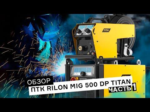 Обзор на сварочный аппарат ПТК RILON MIG 500 DP TITAN | часть 1