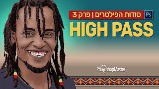 סודות הפילטרים-3-High Pass