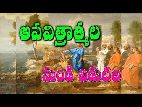 Unclean Spirits అపవిత్రాత్మల నుండి విడుదల Telugu Christian Message by Gali Gangaraju